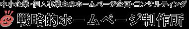 戦略的ホームページ制作所 明石・神戸の中小企業・個人事業主のホームページ企画・コンサルティング